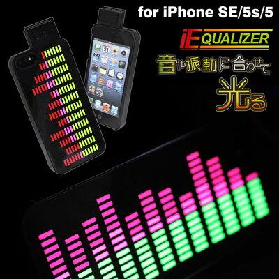 [iPhone5専用]iイコライザーiPhone 5ケース【音や振動に合わせて光る】【iPhone ケース/iPhone5 ケース】【ジャケット/スマホカバー/スマホケース】【スマートフォン/アイフォン】【ハード】(Apple/au/Softbank)【RCP】(あす楽対応)【10P06may13】