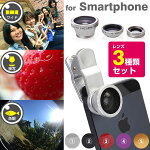 【楽天】 スマホ タブレット カメラレンズ iphone iphone6 android セルカレンズ 3点 広角 接写 広角レンズ 】