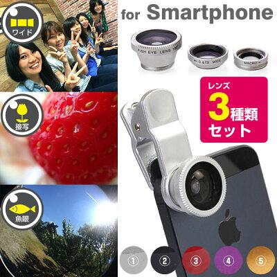 スマートフォン UNIVERSAL セルカレンズ 3種セット(マクロ・魚眼・ワイド)【 スマホ レンズ カメラレンズ iphone iphone6 android 広角 接写 広域 ユニバーサルクリップ 】