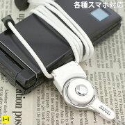HandLinker モバイル ネックストラップ ホワイト スマート ホルダー セーフティ