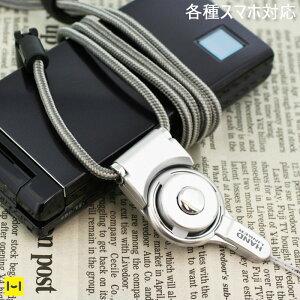 HandLinker モバイル ネックストラップ シルバー スマート ホルダー セーフティ