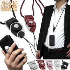 【スマホケース】【HandLinker EXTRA】今度はカラビナリング!ハンドリンカーエクストラ携帯ネックストラップ 【訳あり】【point】【送料無料】【10P10Apr12】