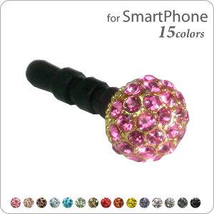 【2011クリスマスプレゼント・ギフトに】スマホのイヤホンジャックにアクセサリーを♪【iPhone4...