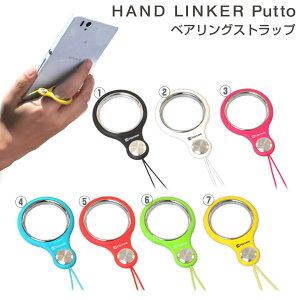 HandLinker Putto ベアリング携帯ストラップ【ハンドリンカープット】【落下防止 携帯ストラ...