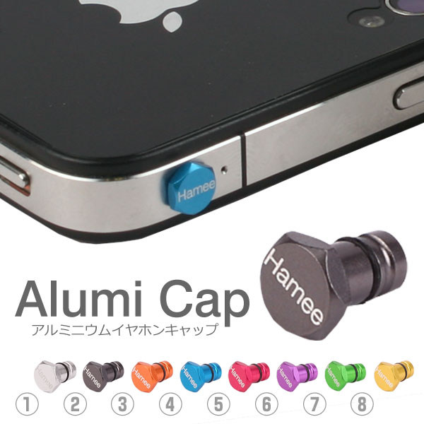 d8221c3048 イヤホンジャック Alumi Cap アルミニウムイヤホンキャップ 【 パーツ アルミ ス…...: