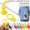 HandLinker Putto カラビナ モバイル ネックストラップ   スマートフォン...