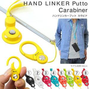 HandLinker カラビナ モバイル ネックストラップ スマート ハンドリンカープット