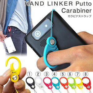 HandLinker Putto Carabiner カラビナリング 携帯ストラップ 【 携帯…