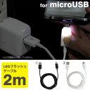 スマホのコネクタをLEDで照らしてくれるmicro usb 充電ケーブルmicrousb 充電ケーブル 2m 光るL...