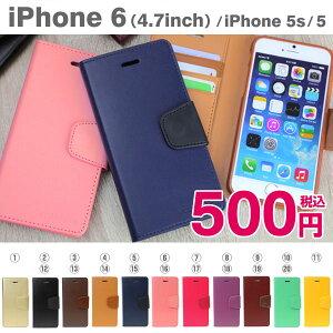 【送料190円〜】【スタンドあり】 手帳型ケース iphone5s iphone5 iphone6 ケース 手帳 タイプ...