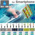 送料無料 スマートフォン BIKIT スマホ 防水ケース IP68 【 防水ポーチ ipx8 iphone iphone6s 防水 スノボ 完全防水 スマホポーチ 入れたまま 】