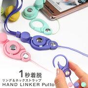 HandLinker カラビナ ネックストラップ パステル スマート モバイルネックストラップ リングストラップ ハンドリンカープット
