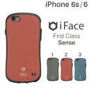 iPhone6 iPhone6s ケース iFace Fir