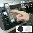 iPhone7 iPhone7 Plus iFace 専用 スマホ 車載ホルダー CAR MOUNT AIR VENT TYPE カーマウント 【 iphone 車載 マグネット ホルダー スタンド 車 エアコン アイフェイス 】