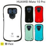 [HUAWEI Mate 20 Pro / HUAWEI Mate 10 Pro専用]iFace First Class Standardケース 【 スマホケース アイフォン7 アイフォン8 耐衝撃 アイフェイス ハードケース スタンダード ファーウェイ 】