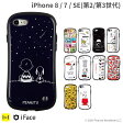 送料無料 iPhone7 ケース スヌーピー iface First Class 【 スマホケース iPhone7ケース アイフォン7 ピーナッツ アイフェイス iPhone ケース 】