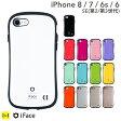 送料無料 iPhone7 ケース iface First Class 【 スマホケース アイフォン7 iPhone7ケース 耐衝撃 アイフェイス ハードケース iPhone ケース 】