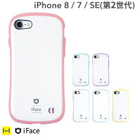 iPhone7 iPhone8 ケース iface First Class Pastel 【 スマホケース アイフォン7 アイフォン8 ハードケース アイフェイス iPhoneケース パステル 】