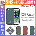 iPhone7 iPhone8 ケース iFace Firs