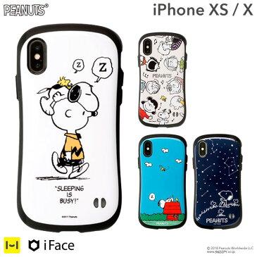 【公式】iFace iphone x iphone xs ケース iFace スヌーピー iFace First Class 【 スマホケース アイフェイス PEANUTS ピーナッツ アイフォンxケース iphonex iphonex ケース アイフォンx アイフォンxs iphone xs 耐衝撃 iphoneケース 】