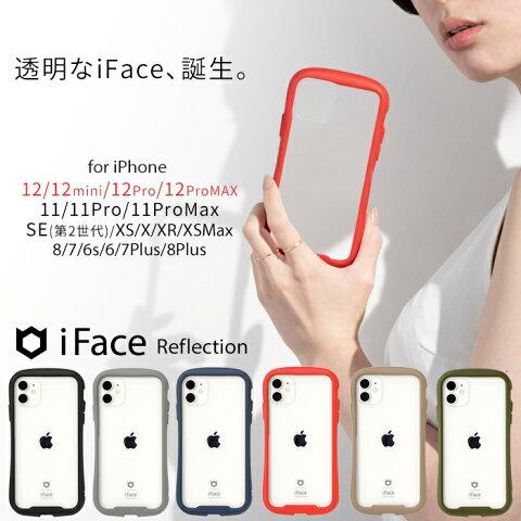 【公式】iFace 透明 クリアケース iPhone12 12Pro 12ProMax iPhone8 iPhoneSE 第2世代 se2 iPhone11 11pro 11promax ケース XR XS X XSMax 6s 8Plus 7 Reflection 強化ガラス【 リフレクション クリア スマホケース アイフェイス iphoneケース カバー ガラス 耐衝撃 】