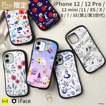 iFace 【 公式オンラインショップ限定 】iPhone12 iPhone12Pro iPhone12mini iPhone11 iPhone 8 7 iPhoneSE 第2世代 se2 XS ディズニー キャラクター ケース First Class【 ヴィランズ プー ズートピア ティンカーベル カーズ iPhoneケース アイフェイス アイフォン12】