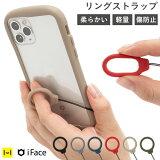 【公式】 iFace Reflection Silicone Ring リングストラップ シリコン【 アイフェイス スマホリング スマホ 携帯 ストラップ リング おしゃれ 可愛い かわいい 韓国 スマートフォン 落下防止 ホールドリング スマホストラップ フィンガーリング hamee 指 】