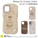 【公式】iFace iPhone12 iPhone12 mini iPhone12 Pro iPhone11 iPhone8 iPhone7 iPhoneSE第2世……