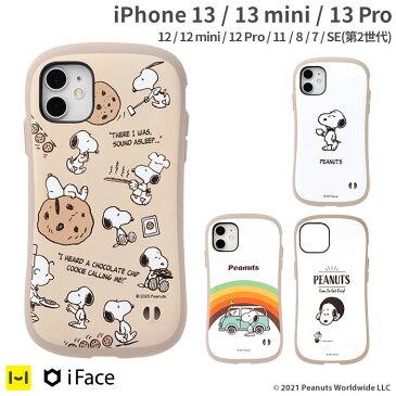 【公式】 iFace iPhone12 iPhone12 mini iPhone12 Pro iPhone11 iPhone8 iPhone7 iPhoneSE第2世代 PEANUTS ピーナッツ iFace First Class Cafeケース【耐衝撃 アイフェイス iphone 12 12mini 12pro 11 8 7 se2 ベージュ スヌーピー キャラクター かわいい カフェ カバー】