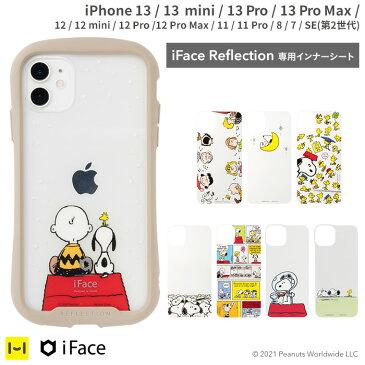 【公式】 iPhone12 iphone12pro 12mini 12proma 11 Pro 11 8 7 SE 第2世代 PEANUTS ピーナッツ iFace Reflection専用インナーシート【 スヌーピー ピーナッツ チャーリーブラウン ウッドストック キャラクター キャラ 犬 わんこ iFace インナーシート PEANUTS かわいい 】