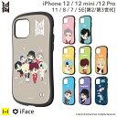 【iFace公式】iPhone 12 12Pro 12min