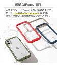 iFace 透明 クリアケース iPhone8 ケース XR XS X XSMax iPhone7ケース Reflection 強化ガラス【 iphoneXS Max iphoneXR iphone 7 8 アイフォン8 クリア ハードケース 透明ケース スマホケース アイフェイス iphoneケース カバー ガラス 耐衝撃 TPU 携帯 】
