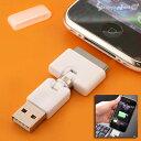 ★iPhone3G/3GSもiPodも完全対応★小っちゃくて超便利☆なUSB充電シンクロコネクタ BI-ETUA【i...