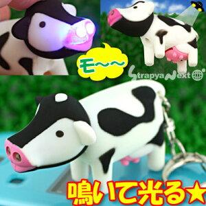 光る★鳴く♪モォー!LED乳牛モーちゃんキーホルダー【バッグや財布にもGOOD】【10P06may13】
