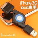 [iPhone3G/3GS/iPhone4/iPod専用]リ-ル式 充電&転送データケーブル(ブラック)UAI-07K【iPhone充電】【転送データ】【バッテリー】【クリスマスプレゼント】