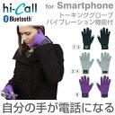 hi-call ハイコール スマホ手袋 トーキンググローブ バイブレーション機能付 【hicall/Bluetooth/ブルートゥース】【スマホ 手袋/タッチペン】【ワイヤレス/ハンズフリー】【hi-call Bluetooth talking glove】【RCP】(あす楽対応)