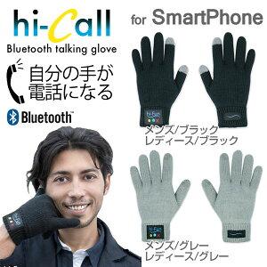hi-call ブルートゥース トーキンググローブ【ハイコール/hicall/Bluetooth】【スマホ手袋/スマホ 手袋/タッチペン】【ワイヤレス/ハンズフリー】【hi-call Bluetooth talking glove】【RCP】【楽ギフ_包装】(あす楽対応)