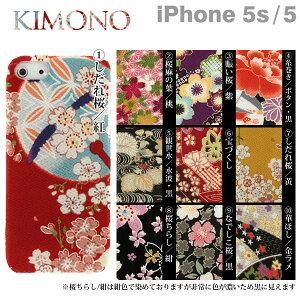 [iPhone5専用]KIMONO Case 着物ケース【iPhone5ケース/iPhoneケース】【スマートフォン/アイフ...