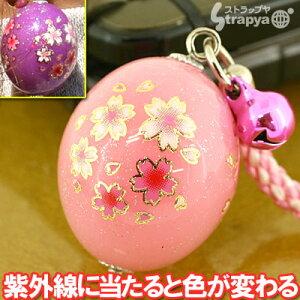 紫外線に当たると色が変わる!和の趣*UVガラス玉風根付携帯ストラップ(桜/ピンク…