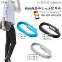 ヘルスケアデバイス Jawbone UP リストバンド 距離・カロリー・睡眠サイクル・食事を記録する健...