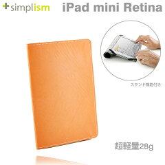 iPad mini Retina ケース 超軽量×スタンドになるレザーカバー ipadmini retinaiPad mini Retin...