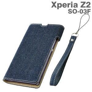 [docomo Xperia Z2 SO-03F専用]フリップノートスタイルケース(デニム)【RCP】【楽ギフ_包装】...