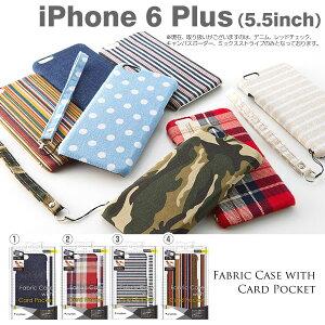 iPhone6 Plus ケース カードポケットファブリック (ハンドストラップ・保護フィルム) 【スマホケース iphone6 plus 5.5 ケース カバー カード収納 iPhone 6 アイフォン6 iPhone ケース プラス 5.5インチ】【RCP】【楽ギフ_包装】(あす楽対応)