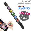 パズドラ! タッチペン Su-Pen POP スタイラスペン 【 iphone iphone5…