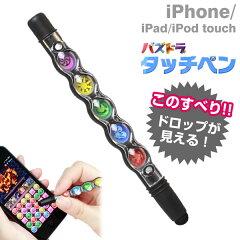 抜群の反応!ゲームに最適ガジェット!タッチペン iphone タッチペン スマートフォン タブレッ...