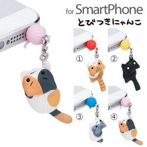 iphone6 plus iphone5 対応 イヤホンジャック アクセサリー スマホピアス イヤホンジャック 猫 ...
