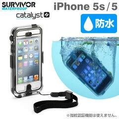 【送料無料】防水ケース iphone5 ウォータープルーフ ハードケース[fs04gm]【即納】iPhone5 防...