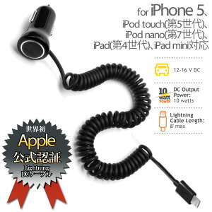 iPhone5 ケーブル/iphone5 充電器/iPhone5/車載/車専用/充電/シガーソケット/チップ/認証済み/...