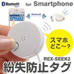 送料無料 紛失防止タグ Bluetooth4.0 + LE対応 REX-SEEK2 【 鍵 ス…