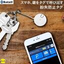 Bluetooth4.0 紛失防止タグ RS-SEEK3【 スマホグッズ スマホ 鍵 なくさない 便利 ブルートゥース 呼び出し お知らせ BLEタグ センサー 】 - Hamee(ハミィ)